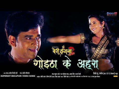 Goitha Ke Ahra | गोइठा के अहरा | Bairi Kangana 2 | Ravi Kishan | Kajal Raghwani | Bhojpuri Hit Song