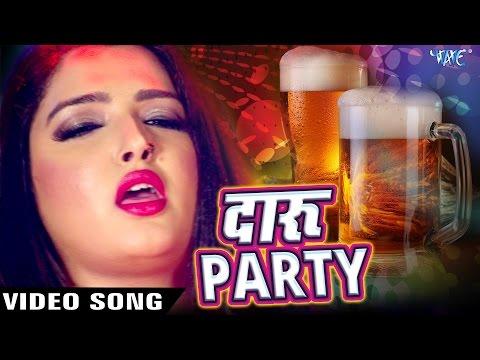 Xxx Mp4 Amarpali Dubey दारू पार्टी गाना 2017 देसी भी पिले बिदेसी भी पिले Latest Hindi Party Songs 3gp Sex