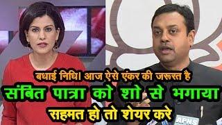 संबित पात्रा को लाइव शो से भगाया | NDTV