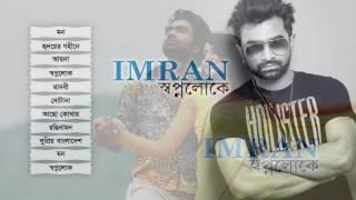 Shopnoloke by Imran   Full Audio Album   Laser Vision TV
