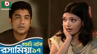 Bangla Funny Natok | Rosha Mia | EP 17 | ATM Shamsuzzaman, Chanchal Chowdhury, Saju Khadem