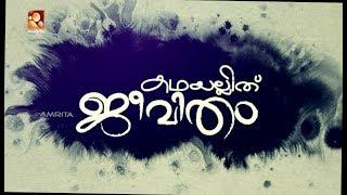 Kathayallithu Jeevitham   Soumya & Sajikumar Case   Episode 05   13th April 2018