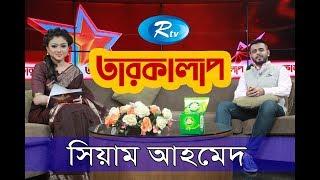 Taroka Alap | Siam Ahmed | Celebrity Talkshow | Rtv