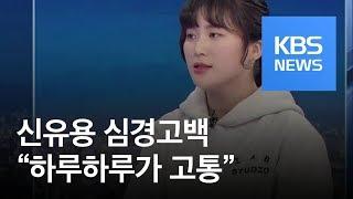 """신유용 심경고백…""""하루하루가 고통이었다"""" / KBS뉴스(News)"""
