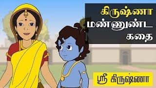 Krishna And His Cosmic Form - Sri Krishna In Tamil - Animated/Cartoon Stories For Kids