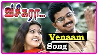 Vaseegara Tamil Movie | Songs | Venaam Venaam song | Vijay invites Sneha for coffee