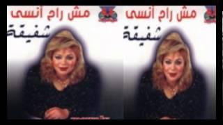 Shafi2a - We7yat El Qalb / شفيقة - وحيات القلب