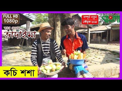 Xxx Mp4 কচি শশা তার ছেড়া ভাদাইমা II Kochi Shosha Tar Chera Vadaima 3gp Sex