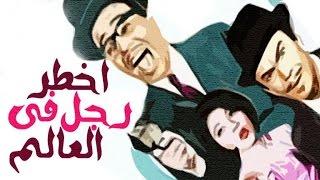 Akhtar Ragol Fi El Alam Movie - فيلم اخطر رجل فى العالم