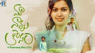 Maa Naana Kosaam - New Telugu Short Film 2016 || By Faarooq Roy