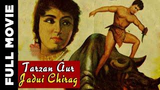 Tarzan Aur Jadui Chirag (1966) Hindi Full Movie | Azad, Sunita | Hindi Classic Movies