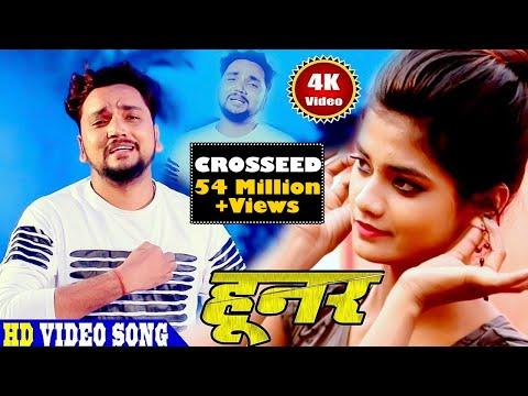 Xxx Mp4 2018 का सबसे दर्दभरा गीत 4K वीडियो Gunjan Singh Hooner हूनर Bhojpuri Sad Song Pragati Films 3gp Sex