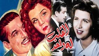 Elqalb Loh Wahed Movie - فيلم القلب له واحد