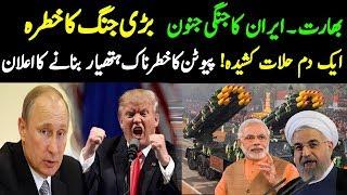 ALIF NAMA Latest Headlines |The other big Trump-Putin story,India Iran Pakistan news