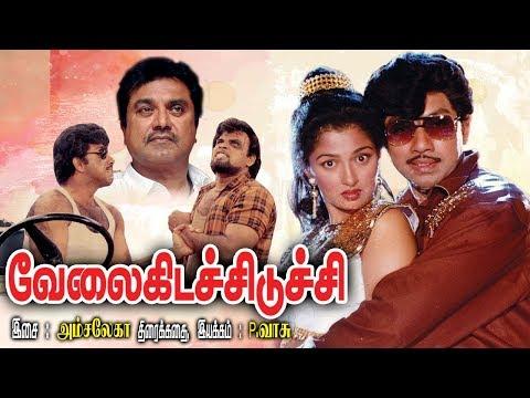 Xxx Mp4 Velall Kidaichudhuchu Tamil Super Hit Action Movie Gouthami Goundamani Movie HD 3gp Sex