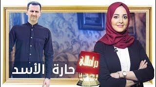 عاجل بشارالأسد يتدخل وينقذ الدراما السورية