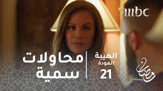 مسلسل الهيبة - الحلقة 21 - محاولات سمية تبوء بالفشل