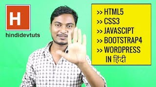 Learn webdesign in hindi  step by step from hindidevtuts