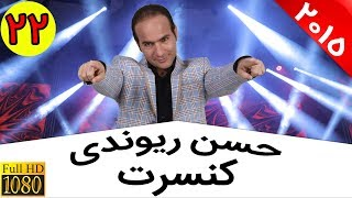 حرکات جالب اکبرعبدی در کنسرت خنده حسن ریوندی - حتما ببینید