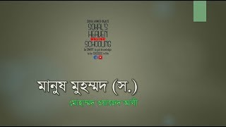 Manush Mohammad (Sm) | মানুষ মুহম্মদ (স) | Happy Learning Course (Part 6) | Class 9-10 Bangla | SHOS