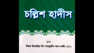 Bangla 40 hadis Imam nawawi by Emran hossin shohag khotib via ranzani mosjid bologna ,italy