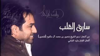 راشد الماجد - سارق القلب (النسخة الأصلية)   2014
