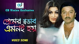 Premer Sohabab Amone Hoi | HD Movie Song | Rubel & Eka | CD Vision