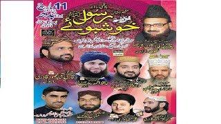 Qari Shahid Mahmood - New Latest Mehfil e Naat - Gujrat