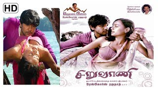 சிறுவாணி தமிழ் சினிமா || Siruvani Tamil Movie Full Length HD Film