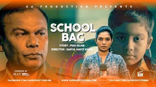 School bag | Bangla Short Film 2017 | Fazlur Rahman Babu | SA Production