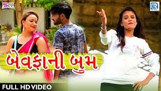 Bewafa Ni Boom - Hiral Raval   New BEWAFA Song   FULL VIDEO   New Gujarati Song 2018