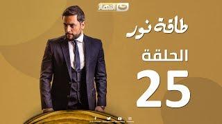 Episode 25 - Taqet Nour Series  | الحلقة الخامسة  و العشرون -  مسلسل طاقة نور
