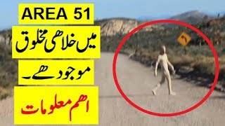 America Mai Khalai Makhlooq Mojud Hai -- Aliens In Area 51 | Urdu/Hindi Informer | 1080p HD