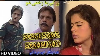 Jahangir Khan Pashto New Drama 2017 - Zargay Zama Zakhmi Sho - Pashto New Drama