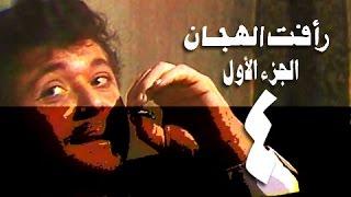 رأفت الهجان جـ1׃ الحلقة 04 من 15
