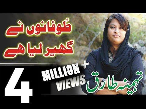 Xxx Mp4 Tofano Ny Ghair Liya Hai By Tehmina Tariq Video By Khokhar Studio 3gp Sex