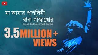 Pagla Baba Ganjakhor | Tarak Das Baul | Koushik O Nagar Sankirtan | Studio Live