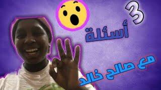 فقرة أسئلة مع[صالح خالد]