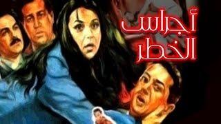 فيلم أجراس الخطر - Agras El Khatar Movie