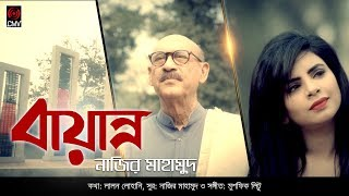 Bayanno (বায়ান্ন) by Nazir Mahamud | Ekusher Gaan | Tributes to Language Martyrs | CMV