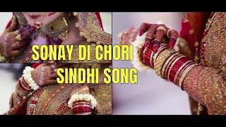 SONI MUNDI  NEW WEDDING SONG 2018   NEW MASHUP VIDEO SONG 2018  NEW SINDHI SONG 2018   SHAHID NAWAZ