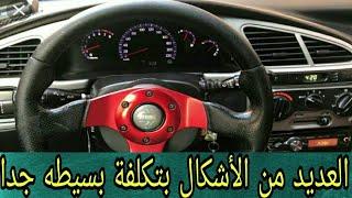 تعديل شكل واضاءة عدادات السيارة Modify Shabe & Lights Of Car Gauges