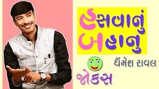 new gujarati jokes 2019 by dharmesh raval   Hasvanu bahanu   gujju comedy video