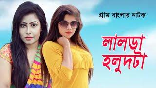 মিস্টি মানুষ | bangla comedy natok | misty manus | Samim | Sraban sumon