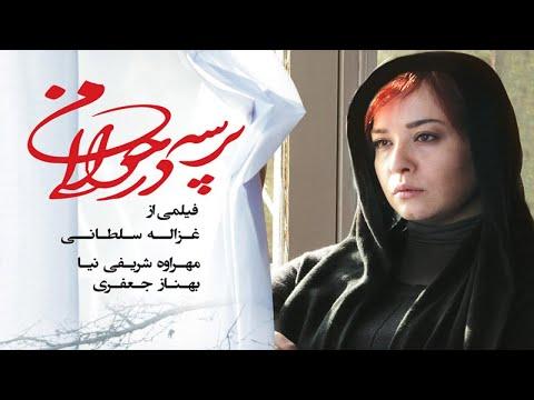 فیلم سینمایی پرسه در حوالیه من - Parse Dar Havalie Man - Full Movie
