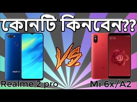 Realme 2 Pro vs Xiaomi Mi A2 (6x) | Which one to buy? Full Comparison (Bangla)