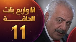 مسلسل انا واربع بنات الحلقة 11 الحادية عشر | HD - Ana w Arbaa Banat Ep 11