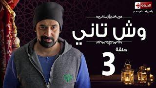 مسلسل وش تانى HD - الحلقة الثالثة - Wesh Tany  Eps 03