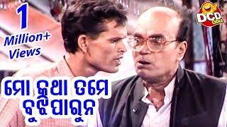 ଲଗେଇ ଦେଖୁଚି...Lagei Dekhuchi | Konark Gananatya