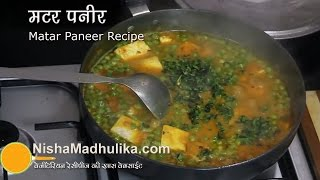 Matar Paneer Recipe - Paneer Mutter Masala - Easy and Quick Mutter Paneer Recipe